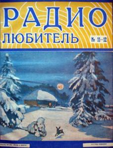 Радиолюбитель 1927 №11-12
