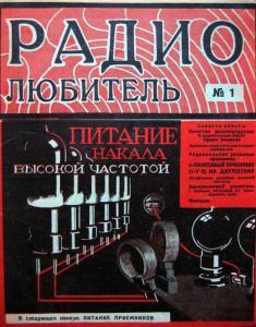 Радиолюбитель 1928 №01