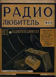 Радиолюбитель 1928 №03-04