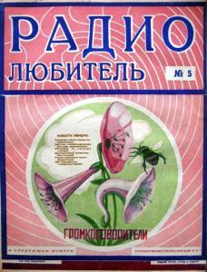 Радиолюбитель 1928 №05