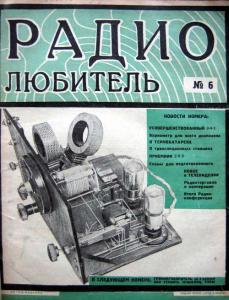 Радиолюбитель 1928 №06