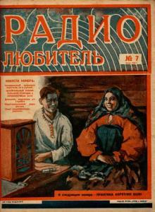 Радиолюбитель 1928 №07