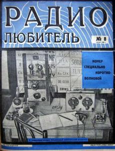 Радиолюбитель 1928 №08