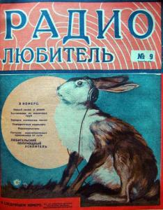 Радиолюбитель 1928 №09