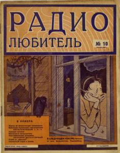 Радиолюбитель 1928 №10