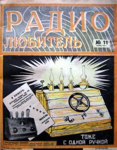 Радиолюбитель 1928 №11