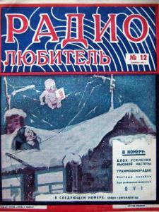 Радиолюбитель 1928 №12