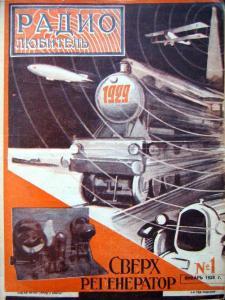Радиолюбитель 1929 №01
