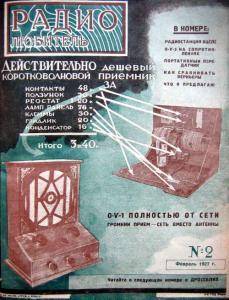Радиолюбитель 1929 №02