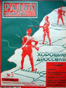 Радиолюбитель 1929 №03