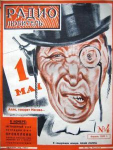 Радиолюбитель 1929 №04
