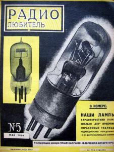 Радиолюбитель 1929 №05