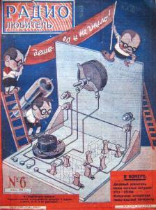 Радиолюбитель 1929 №06