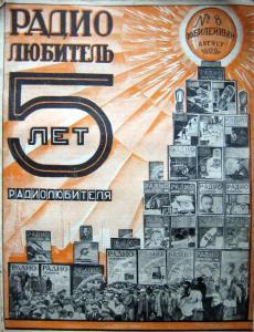 Радиолюбитель 1929 №08