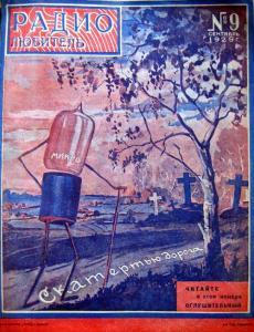 Радиолюбитель 1929 №09