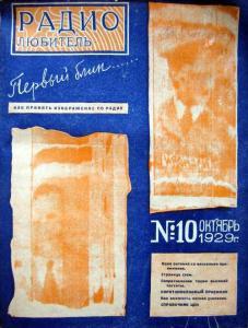 Радиолюбитель 1929 №10