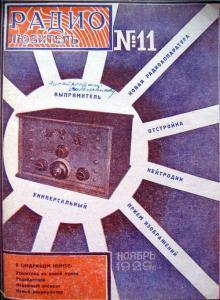 Радиолюбитель 1929 №11