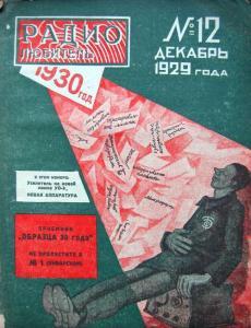 Радиолюбитель 1929 №12