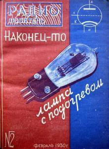 Радиолюбитель 1930 №02