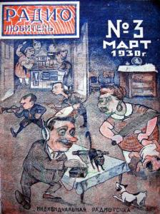 Радиолюбитель 1930 №03