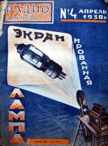 Радиолюбитель 1930 №04