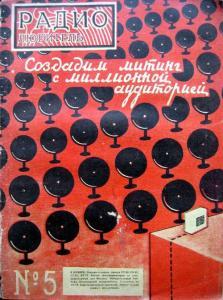 Радиолюбитель 1930 №05