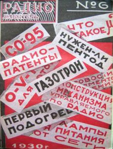 Радиолюбитель 1930 №06