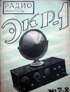 Радиолюбитель 1930 №07-08