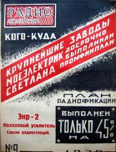 Радиолюбитель 1930 №09