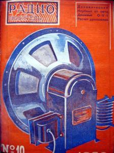 Радиолюбитель 1930 №10