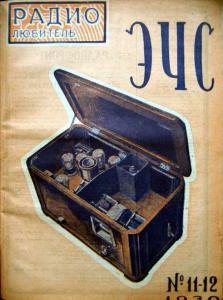 Радиолюбитель 1930 №11-12