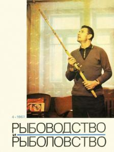 Рыбоводство и рыболовство 1967 №04