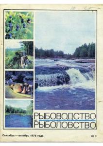 Рыбоводство и рыболовство 1976 №05