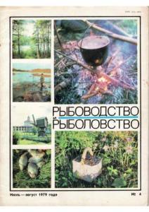 Рыбоводство и рыболовство 1979 №04