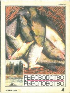 Рыбоводство и рыболовство 1980 №04