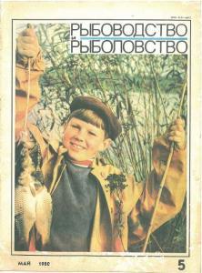 Рыбоводство и рыболовство 1980 №05