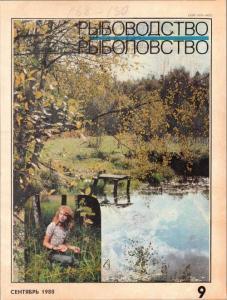 Рыболовство и рыбоводство 1980 №09