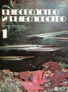 Рыбоводство и рыболовство 1983 №01
