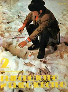 Рыбоводство и рыболовство 1983 №02