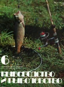 Рыбоводство и рыболовство 1983 №06