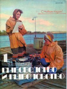 Рыбоводство и рыболовство 1984 №01