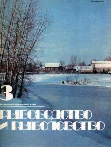 Рыбоводство и рыболовство 1984 №03