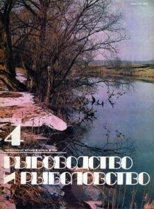 Рыбоводство и рыболовство 1984 №04