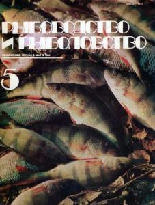 Рыбоводство и рыболовство 1984 №05