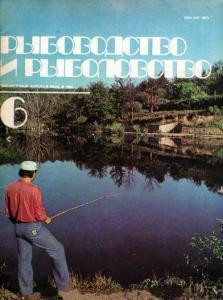 Рыбоводство и рыболовство 1984 №06