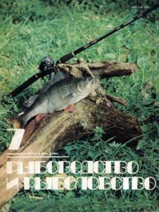 Рыбоводство и рыболовство 1984 №07