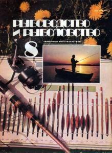 Рыбоводство и рыболовство 1984 №08