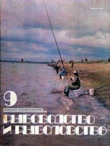 Рыбоводство и рыболовство 1984 №09