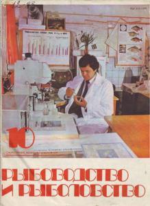 Рыбоводство и рыболовство 1984 №10