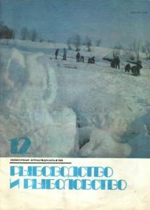 Рыбоводство и рыболовство 1984 №12